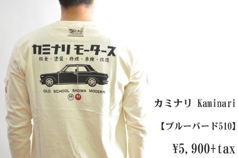 画像1: カミナリ Kaminari 長袖Tシャツ ブルーバード510 KMLT-123 WHITE エフ商会 メンズ 通販 人気 カミナリ族