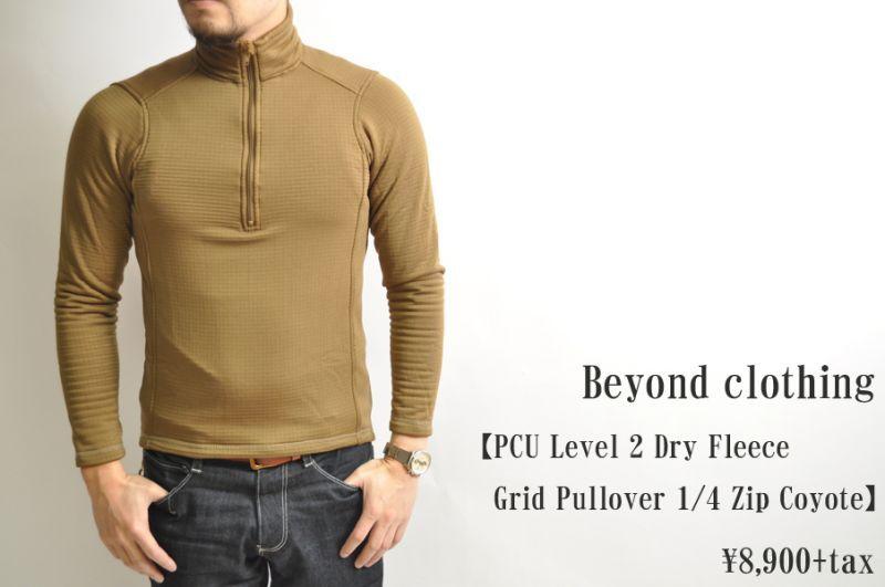 画像1: beyond clothing PCU Level 2 Dry Fleece Grid Pullover 1/4 Zip Coyoteミリタリー メンズ 人気 通販
