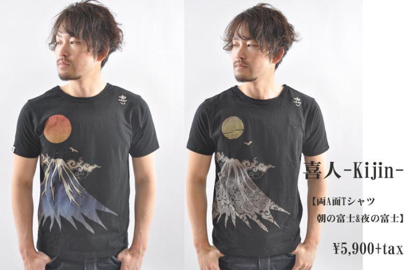 画像1: 喜人 kijin 両A面Tシャツ 朝の富士&夜の富士 ブラック メンズ 人気 通販