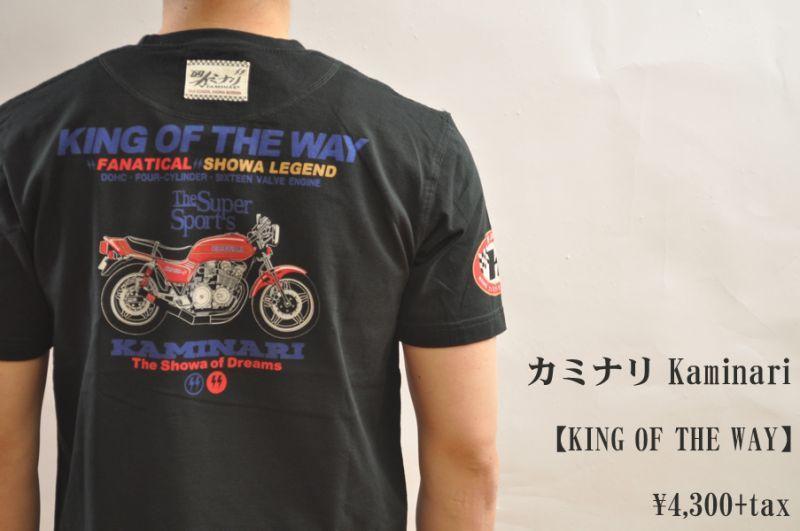 画像1: カミナリ KAMINARI Tシャツ KING OF THE WAY ブラック kmt-139 通販 メンズ カミナリ族