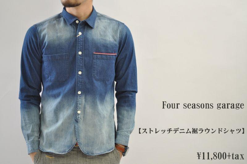 画像1: Four seasons garage  ストレッチデニム裾ラウンドシャツ メンズ 人気 通販