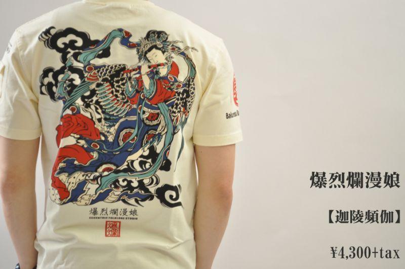 画像1: 爆烈爛漫娘 迦陵頻伽 Tシャツ ホワイト RMT-274 エフ商会 メンズ 人気 通販