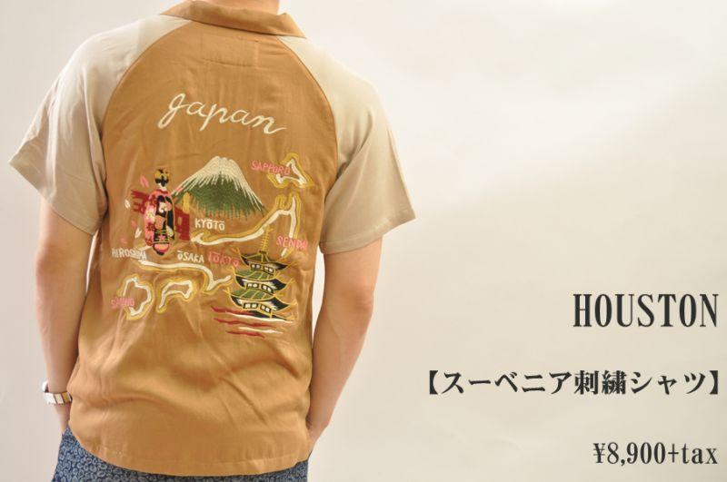 画像1: HOUSTON スーベニア刺繍シャツ メンズ 人気 通販