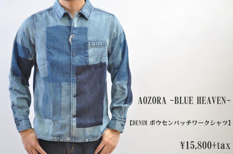 画像1: AOZORA -BLUE HEAVEN- DENIM ボウセンパッチワークシャツ メンズ 人気 通販