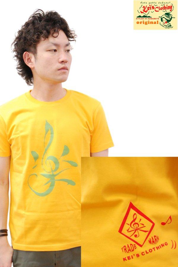 画像1: ケイズクロージング Tシャツ 音楽は楽しい2♪(イエロー) (1)