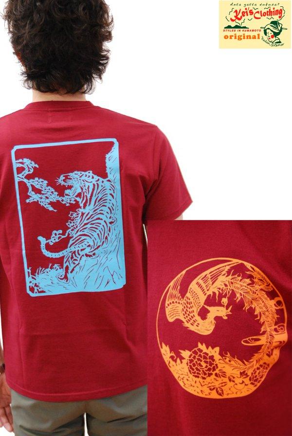 画像1: ケイズクロージング Tシャツ 虎と鳳凰(バーガンディ) (1)
