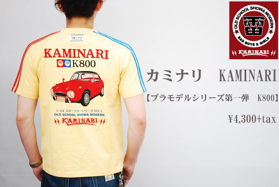 画像1: カミナリ KAMINARI カミナリモータース Tシャツ プラモデルシリーズ第一弾 K800 KMT-62 CUSTARD 通販 メンズ カミナリ族 (1)