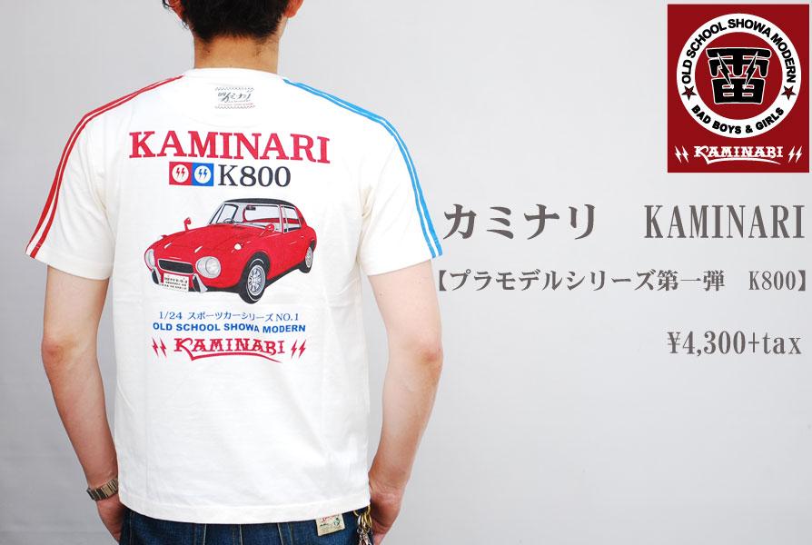 画像1: カミナリ KAMINARI カミナリモータース Tシャツ プラモデルシリーズ第一弾 K800 KMT-62 WHITE 通販 メンズ カミナリ族 (1)