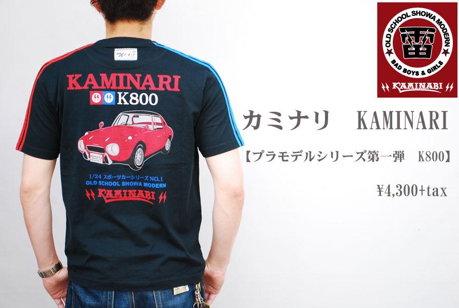 画像1: カミナリ KAMINARI カミナリモータース Tシャツ プラモデルシリーズ第一弾 K800 KMT-62 BLACK 通販 メンズ カミナリ族 (1)