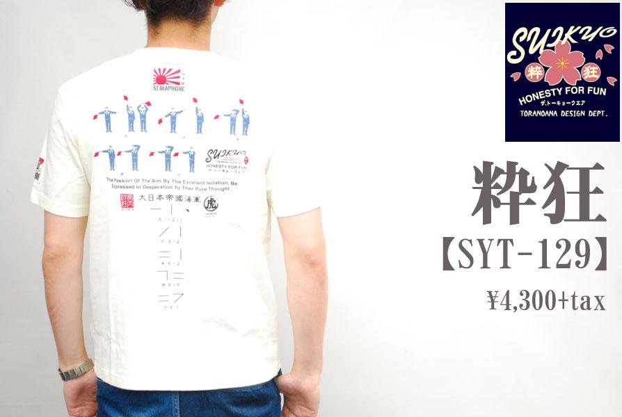 画像1: 粋狂 suikyo Tシャツ SYT-129 WHITE エフ商会 メンズ 通販 人気 (1)