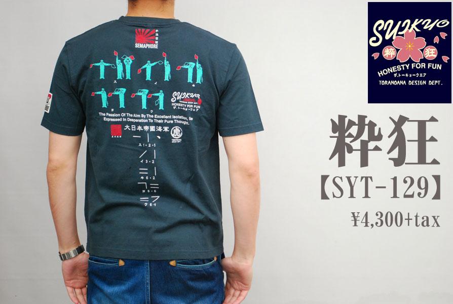 画像1: 粋狂 suikyo Tシャツ SYT-129 NAVY エフ商会 メンズ 通販 人気 (1)