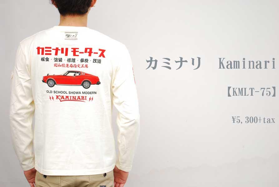 画像1: カミナリ Kaminari 長袖Tシャツ カミナリモータース セリカ2000LB GTV KMLT-75 WHITE エフ商会 メンズ 通販 人気 カミナリ族 (1)