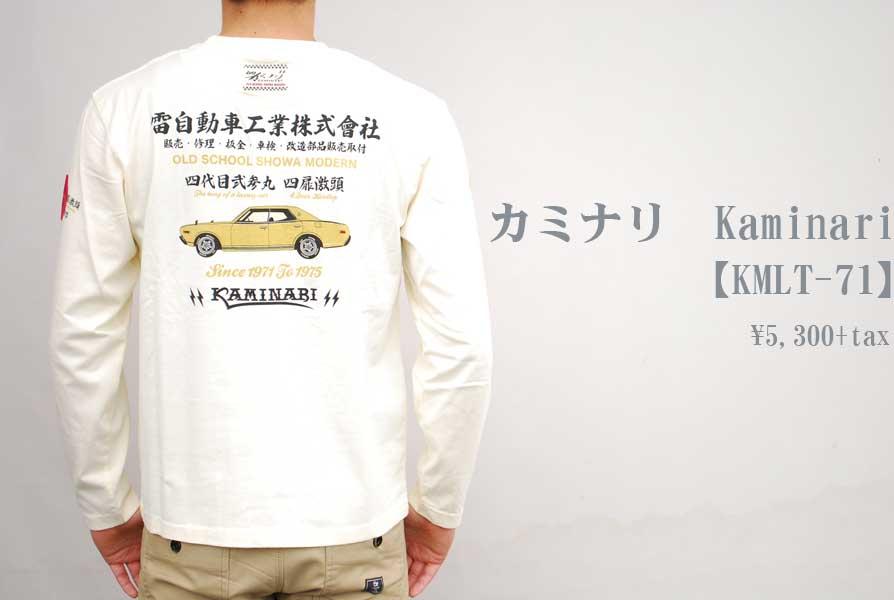 画像1:  カミナリ Kaminari 長袖Tシャツ 【雷自動車工業株式會社】230型グロリア KMLT-71 WHITE エフ商会 メンズ 通販 人気 カミナリ族 (1)