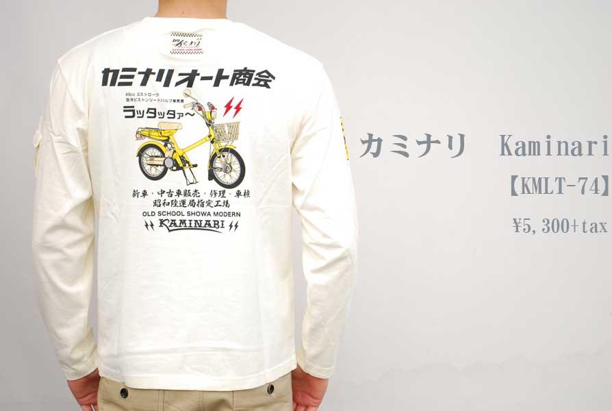 画像1: カミナリ Kaminari 長袖Tシャツ 「カミナリオート商会」KMLT-74 WHITE エフ商会 メンズ 通販 人気 カミナリ族 (1)