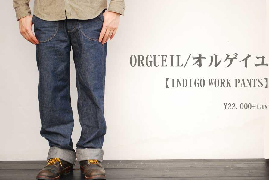 画像1: ORGUEIL オルゲイユ INDIGO WORK PANTS メンズ 人気 通販 (1)