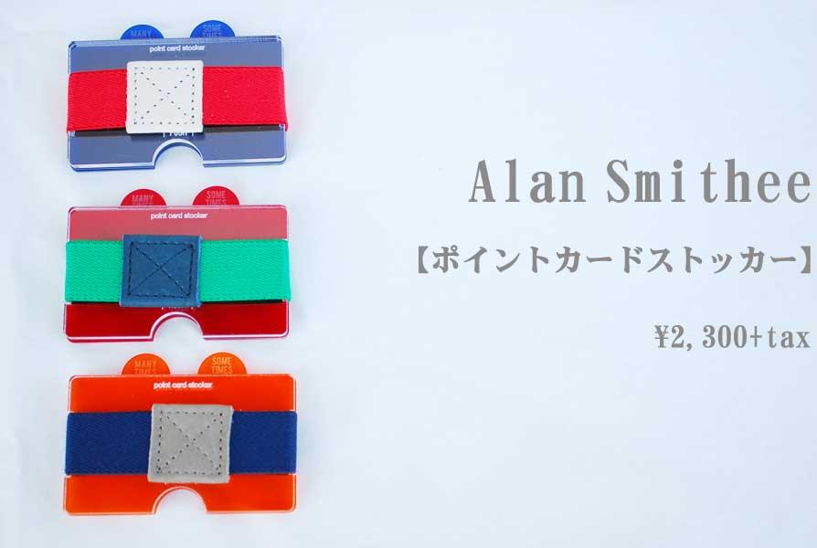 画像1: Alan smithee ポイントカードストッカー 小物 雑貨 (1)