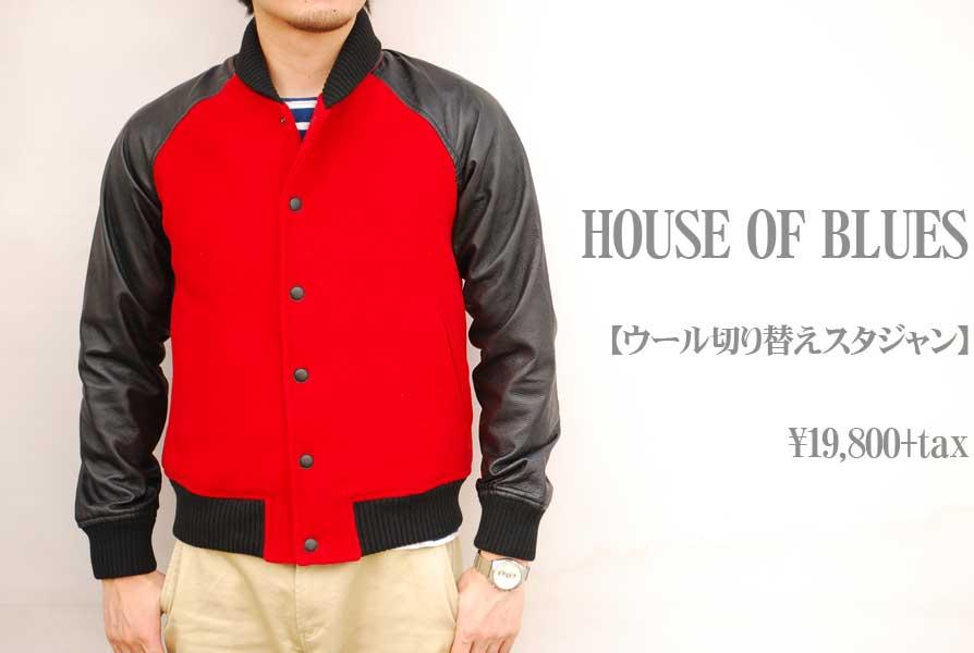 画像1: HOUSE OF BLUES ウール切り替えスタジャン メンズ 人気 通販 (1)