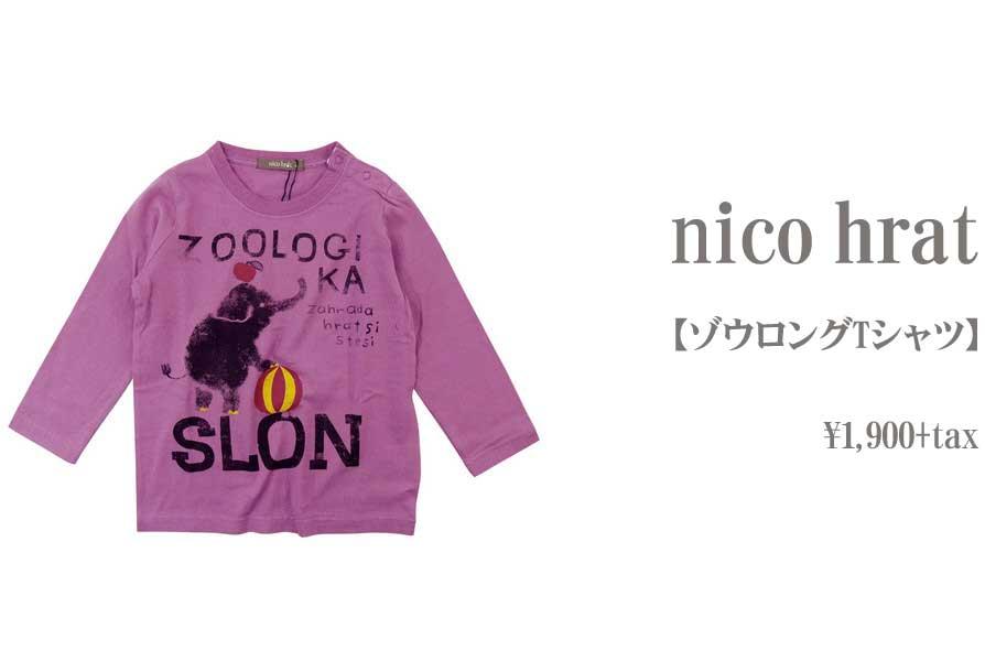 画像1: nico hrat ゾウロングTシャツ 子供服 人気 通販 (1)