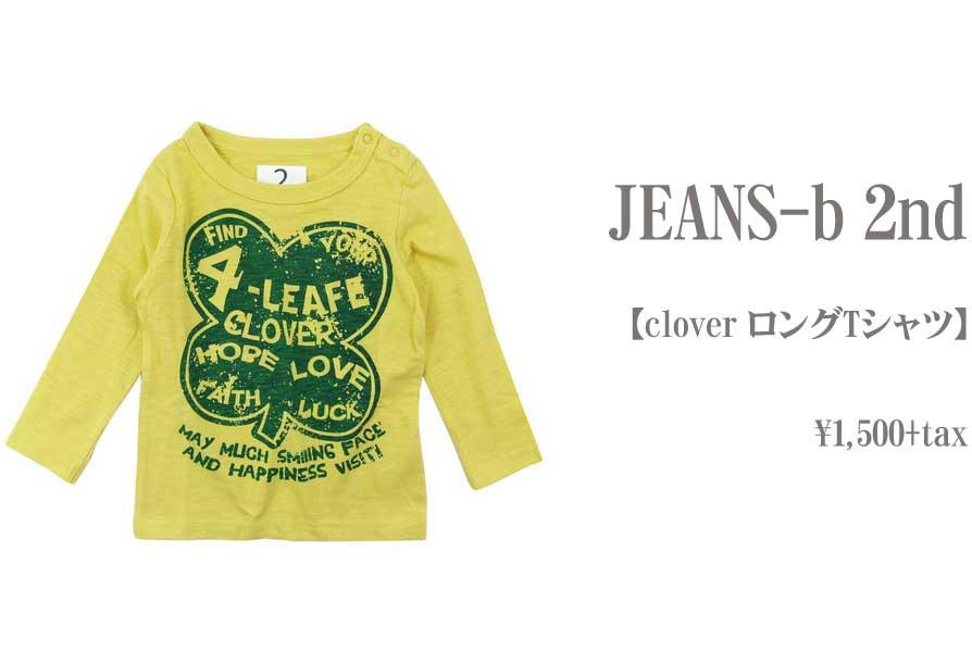 画像1: JEANS-b 2nd clover ロングTシャツ 子供服 人気 通販 (1)