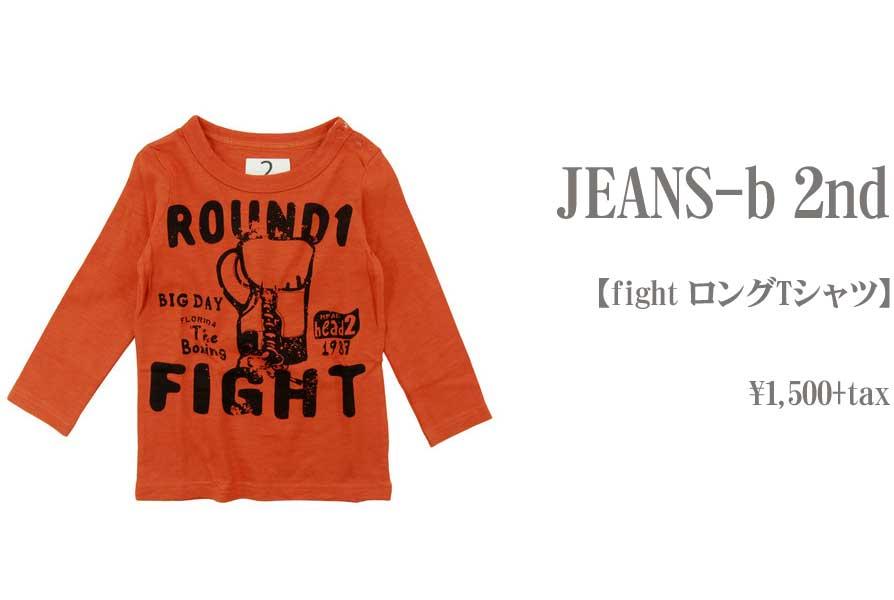 画像1: JEANS-b 2nd fight ロングTシャツ 子供服 人気 通販 (1)