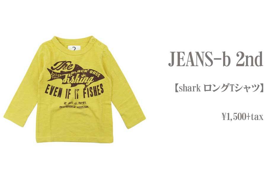 画像1: JEANS-b 2nd shark ロングTシャツ 子供服 人気 通販 (1)