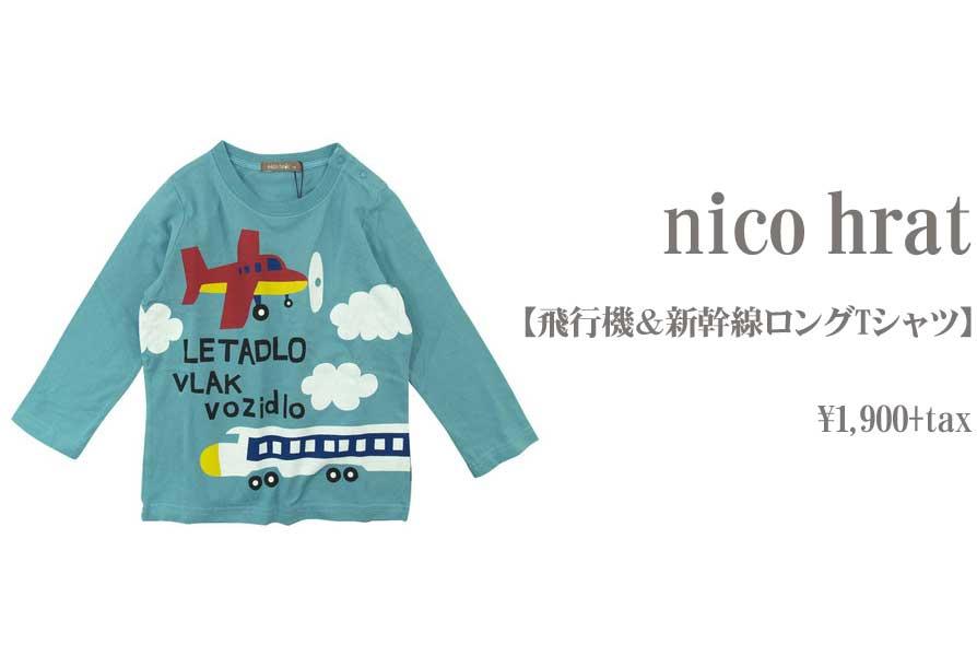 画像1: nico hrat 飛行機&新幹線ロングTシャツ 子供服 人気 通販 (1)