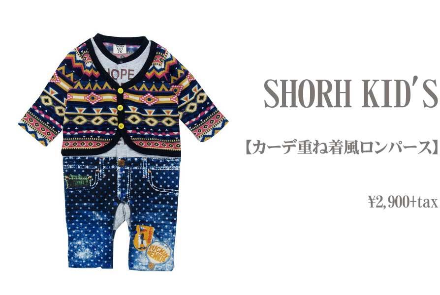 画像1: SHORH KID'S カーデ重ね着風ロンパース ブルー 子供服 人気 通販 (1)