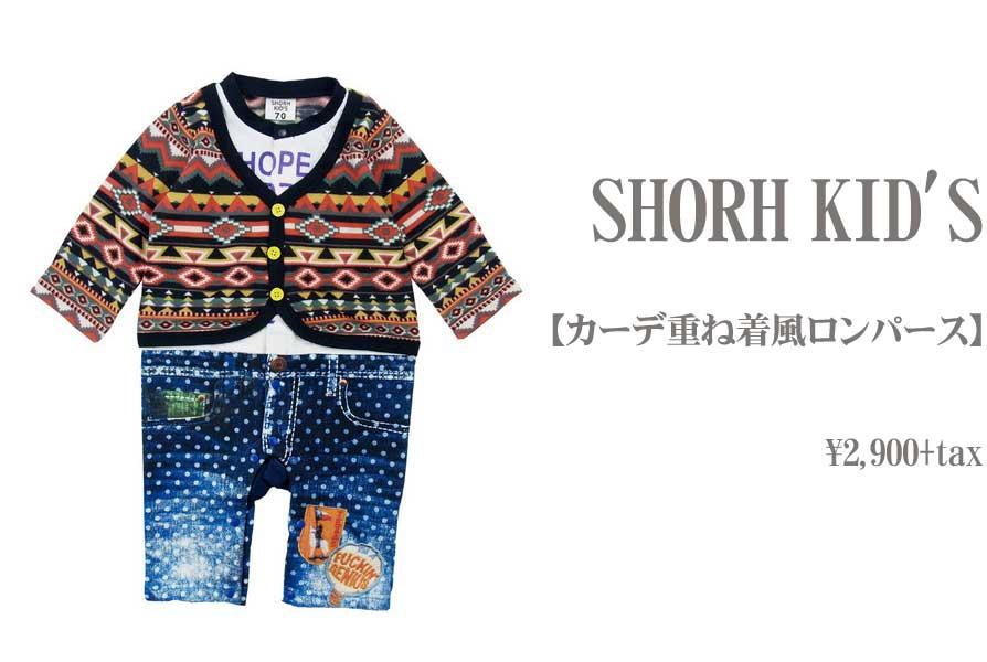 画像1: SHORH KID'S カーデ重ね着風ロンパース グリーン 子供服 人気 通販 (1)