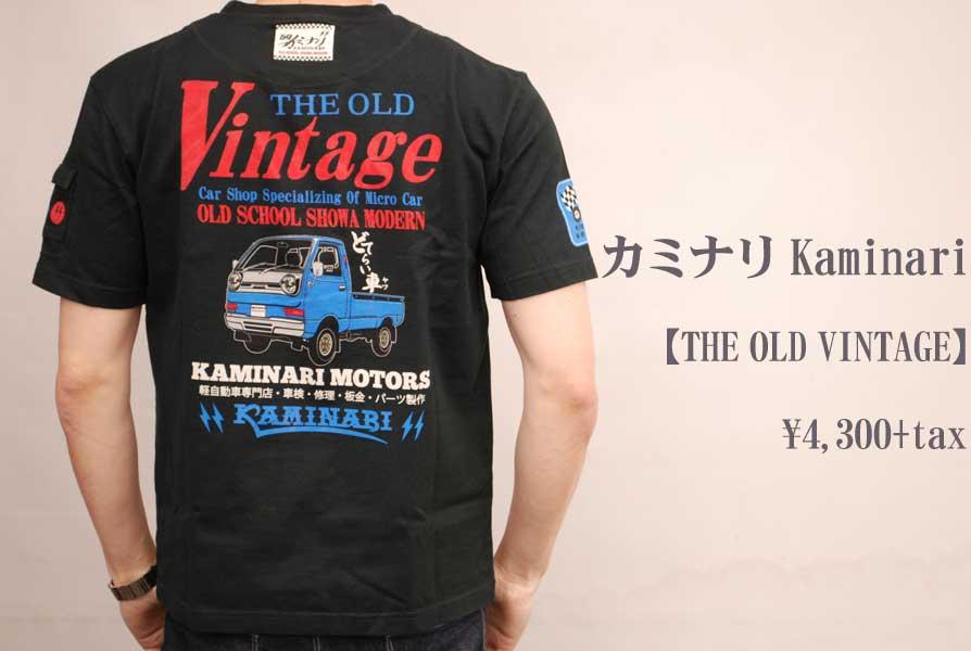 画像1: カミナリ KAMINARI Tシャツ THE OLD VINTAGE ブラック 通販 メンズ カミナリ族 (1)
