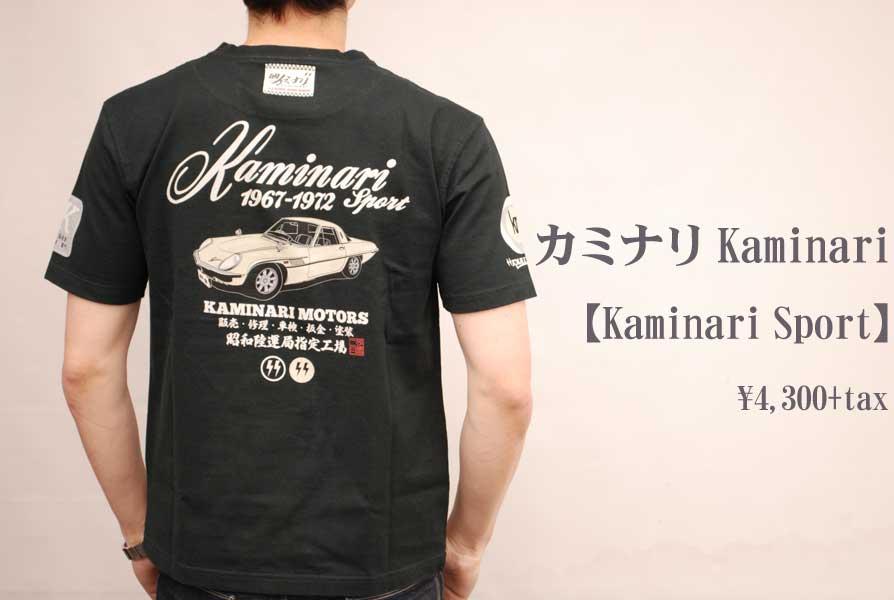 画像1: カミナリ KAMINARI Tシャツ Kaminari Sport ブラック 通販 メンズ カミナリ族 (1)