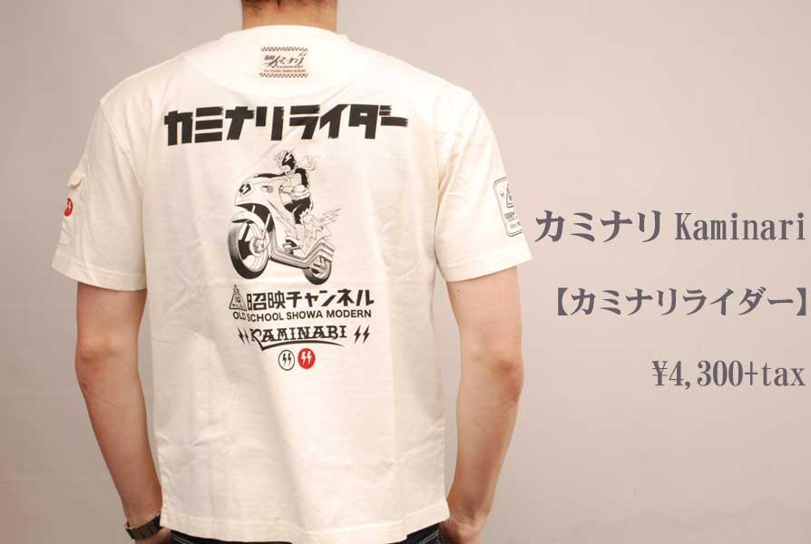 画像1: カミナリ KAMINARI Tシャツ カミナリライダー ホワイト 通販 メンズ カミナリ族 (1)