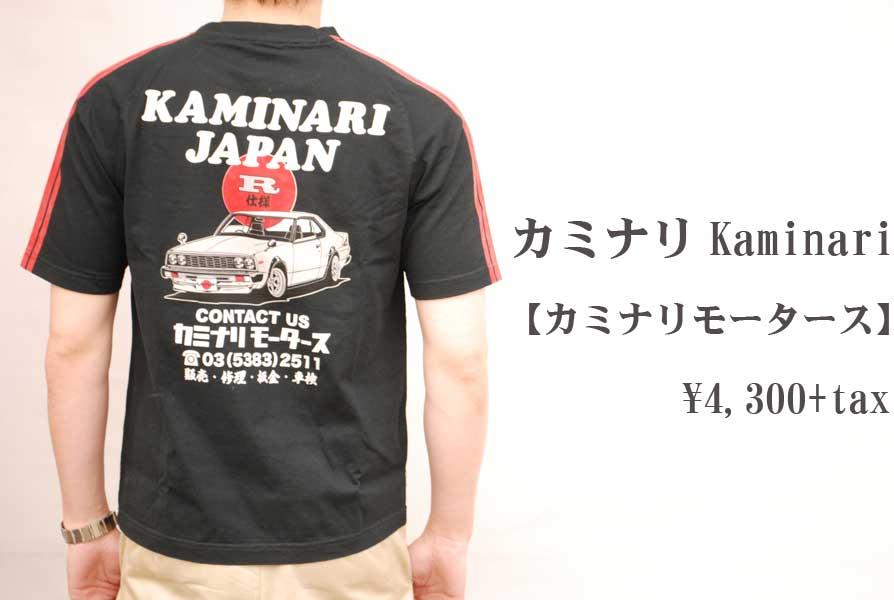 画像1: カミナリ KAMINARI Tシャツ カミナリモータース ブラック 通販 メンズ カミナリ族 (1)