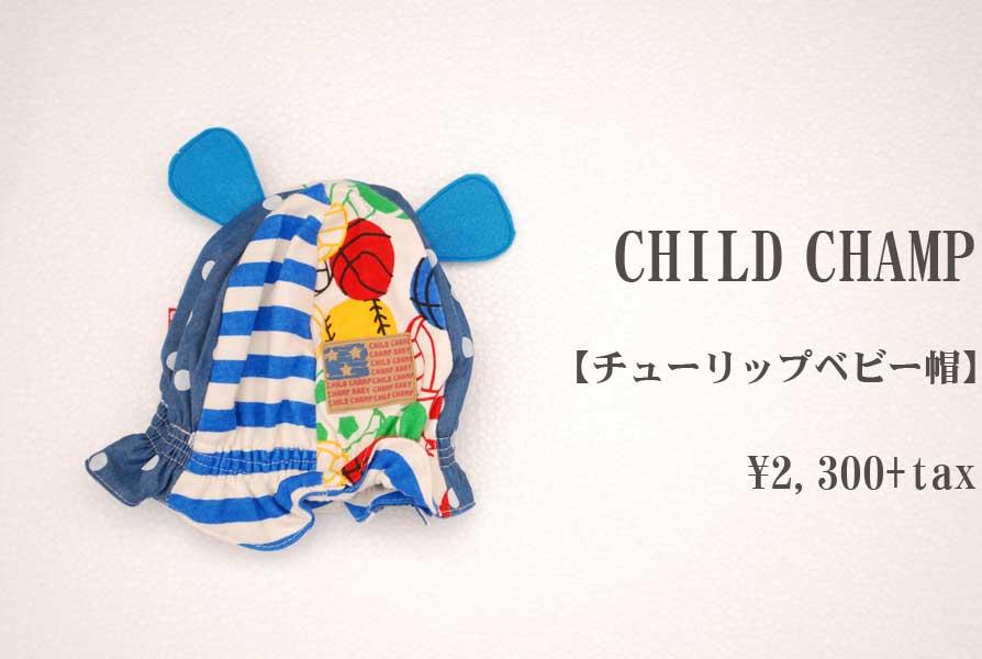 画像1: CHILD CHAMP チューリップベビー帽 子供服 通販 人気 (1)