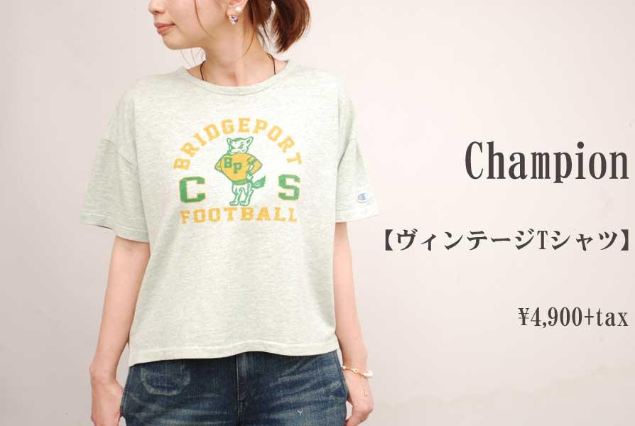 画像1: Champion ヴィンテージTシャツ グリーン レディース 通販 人気 (1)