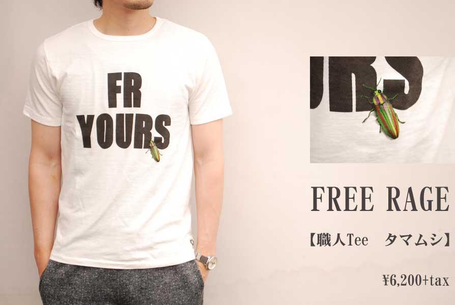 画像1: FREE RAGE 職人Tee タマムシ メンズ 人気 通販 (1)