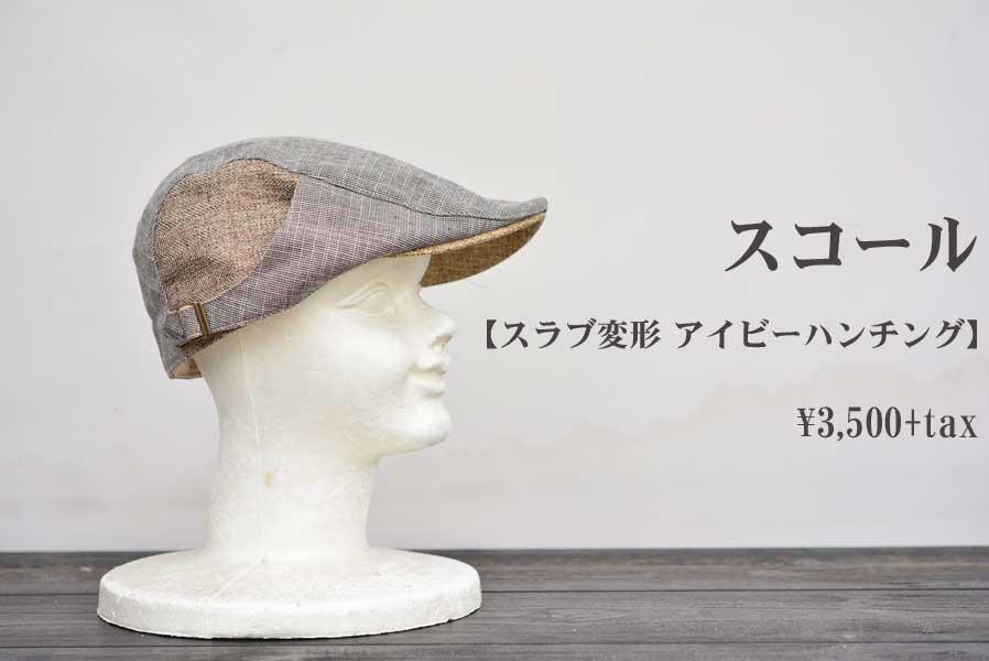 画像1: スコール スラブ変形 アイビーハンチング ベージュ 帽子 人気 通販 (1)