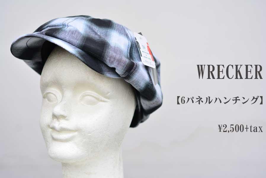 画像1: WRECKER 6パネルハンチング ブラック 帽子 人気 通販 (1)