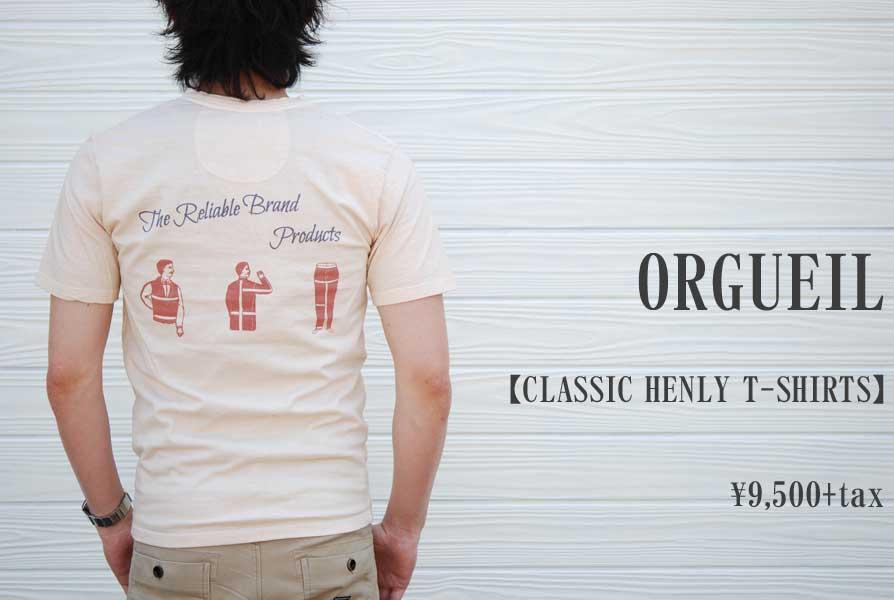 画像1: ORGUEIL オルゲイユ CLASSIC HENLY T-SHIRTS 半袖Tシャツ メンズ 人気 通販 (1)