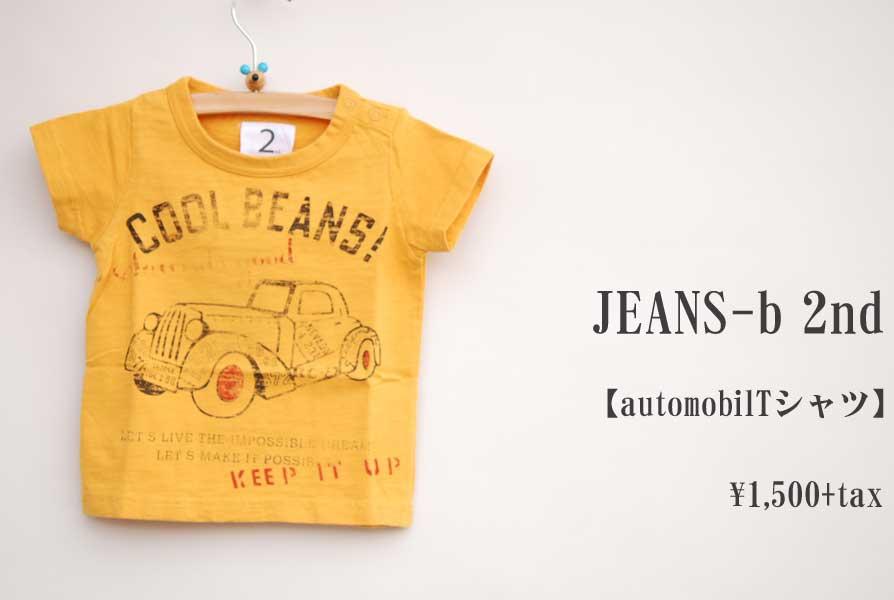 画像1: JEANS-b 2nd automobilTシャツ 子供服 人気 通販 (1)