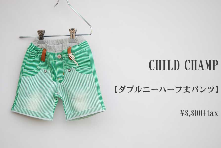 画像1: CHILD CHAMP ダブルニーハーフ丈パンツ 子供服 人気 通販 (1)