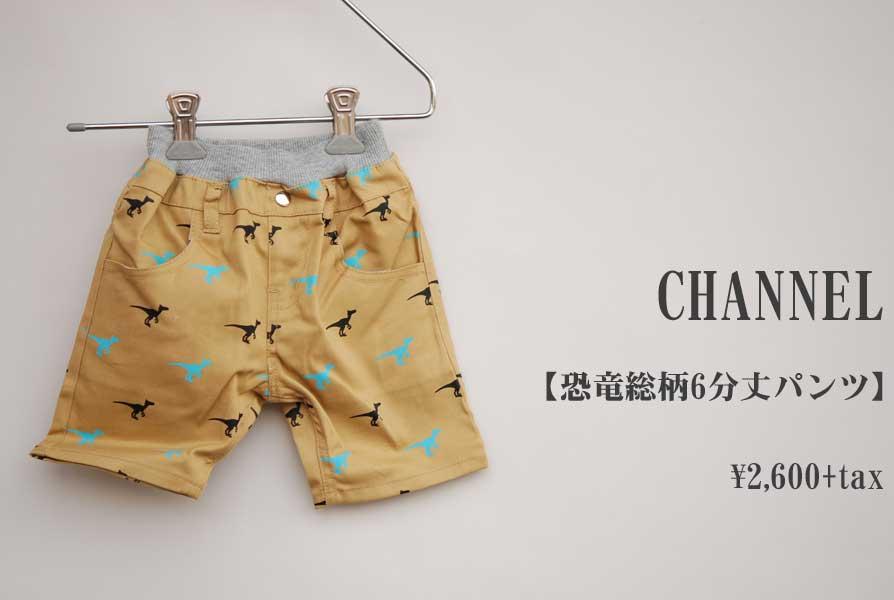 画像1: CHANNEL 恐竜総柄6分丈パンツ 子供服 人気 通販 (1)