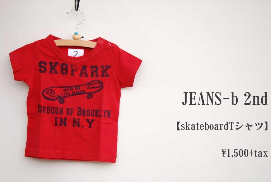 画像1: JEANS-b 2nd skateboardTシャツ 子供服 人気 通販 (1)