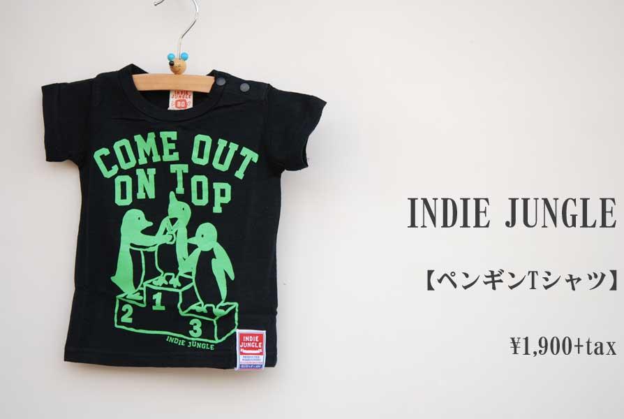 画像1: INDIE JUNGLE ペンギンTシャツ 子供服 人気 通販 (1)