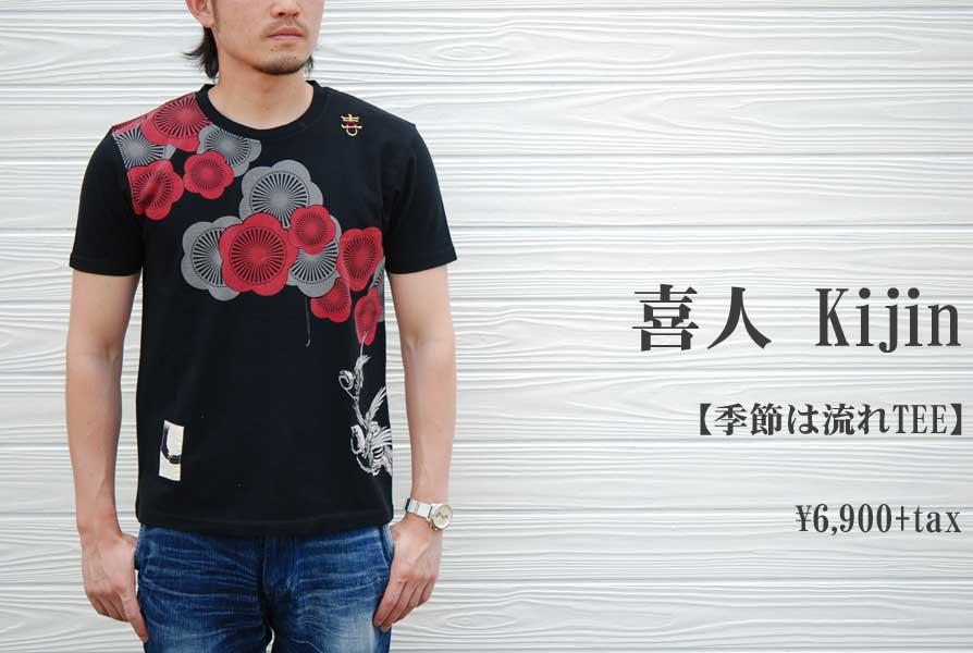 画像1: 喜人 Kijin 季節は流れTEE 和柄 メンズ 人気 通販 (1)