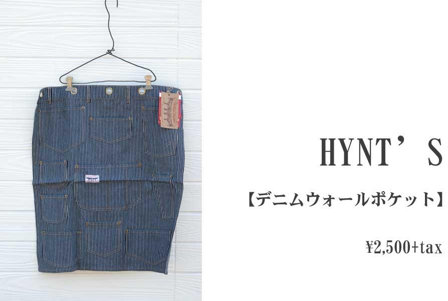 画像1: HYNT'S デニムウォールポケット HICKORY 小物 雑貨 (1)