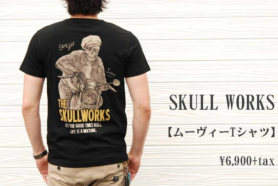 画像1: SKULL WORKS ムーヴィーTシャツ メンズ 人気 通販 (1)