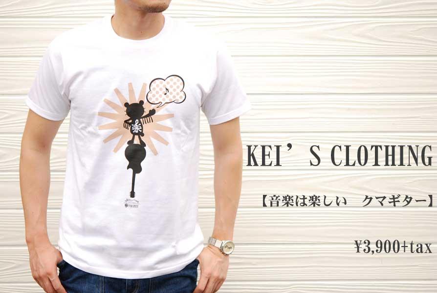 画像1: KEI'S CLOTHING ケイズクロージング 音楽は楽しい クマギター ホワイト メンズ 人気 通販 (1)