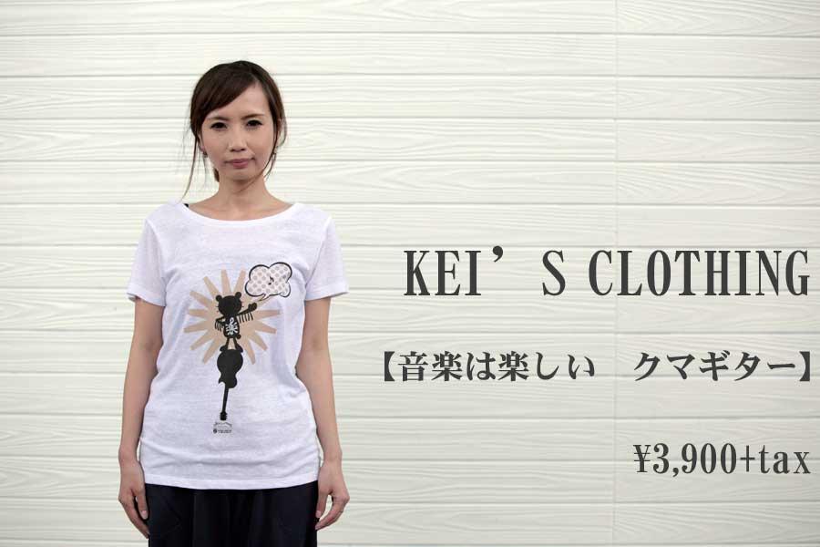 画像1: KEI'S CLOTHING ケイズクロージング 音楽は楽しい クマギター ホワイト レディース 人気 通販 (1)