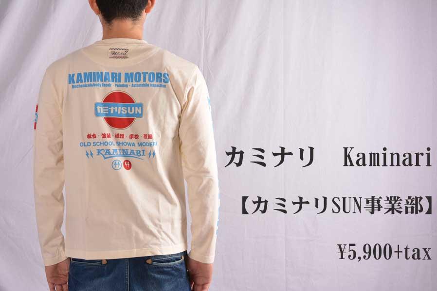 画像1: カミナリ Kaminari 長袖Tシャツ カミナリモータース(カミナリSUN事業部)  KMLT-107 WHITE エフ商会 メンズ 通販 人気 カミナリ族 (1)