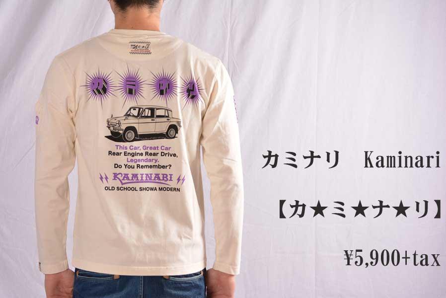 画像1: カミナリ Kaminari 長袖Tシャツ カ★ミ★ナ★リ KMLT-105 WHITE エフ商会 メンズ 通販 人気 カミナリ族 (1)